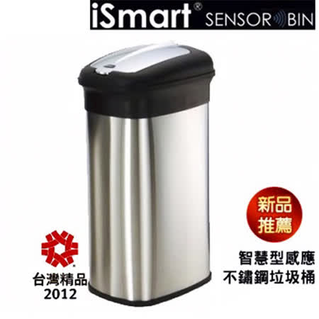 【金德恩】iSmart 智慧型感應 不鏽鋼垃圾桶 40公升