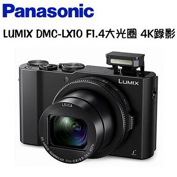 PANASONIC LUMIX DMC-LX10 F1.4大光圈 4K錄影 (公司貨) -送原廠包+專用鋰電池+讀卡機+小腳架+清潔組+保護貼