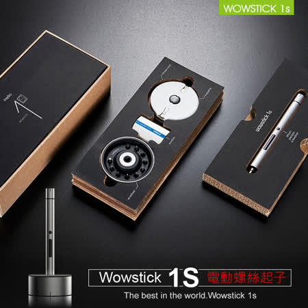 Wowstick 1S 創新鋰電 充電式 電動螺絲起子 充電座 電動螺絲刀組 3C手機拆機工具 17個螺絲起子頭