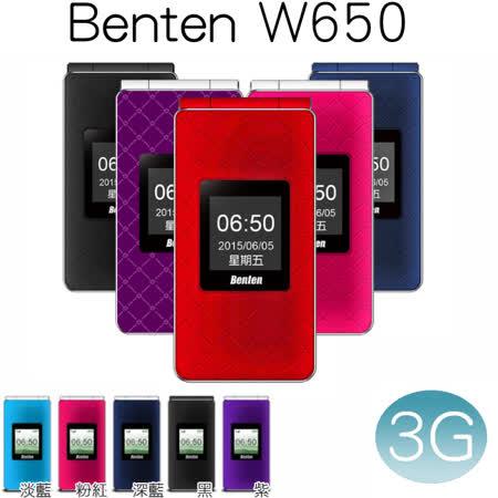 BENTEN W650 折疊式3G+2G雙卡多彩摺疊貝殼機(全配)