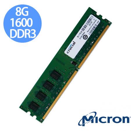 美光 Micron Crucial DDR3 1600 8GB 桌上型 RAM 記憶體