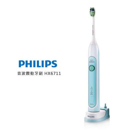【Philips飛利浦】sonicare音波震動電動牙刷 HX6711 + hx6013 (標準刷頭)