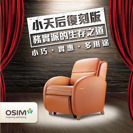 OSIM uDiva Classice OS-856 小天后復刻版