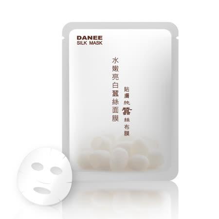 岱妮蠶絲 -水嫩亮白蠶絲面膜【單片體驗價】