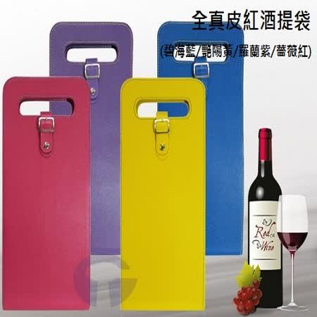 《真皮紅酒提袋》 時尚炫彩系列 (4色可選)
