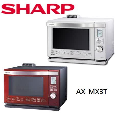 SHARP 夏普 26L Healsio水波爐 AX-MX3T