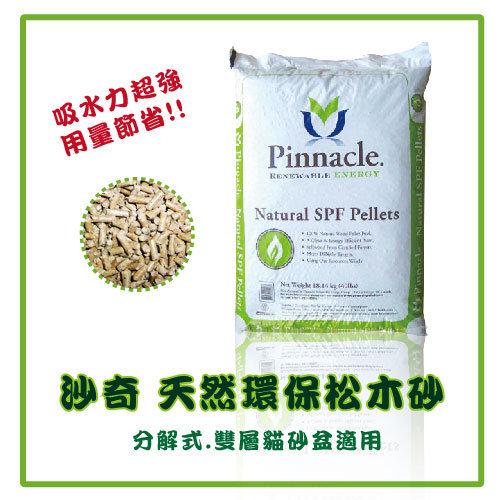 沙奇 天然環保松木砂~繁殖包~40LB磅^(約18kg^)~純天然松木原料製成~^(G00