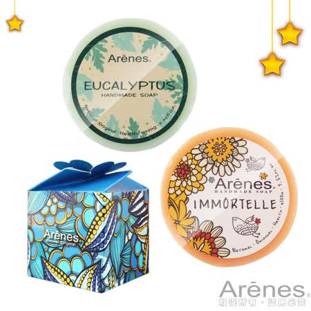 Arenes耶誕交換禮盒豐潤柔嫩手工皂組(藍盒 尤加利皂+蠟菊皂)