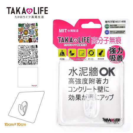 【TakaoLife】高分子無痕掛勾-大勾型透明版