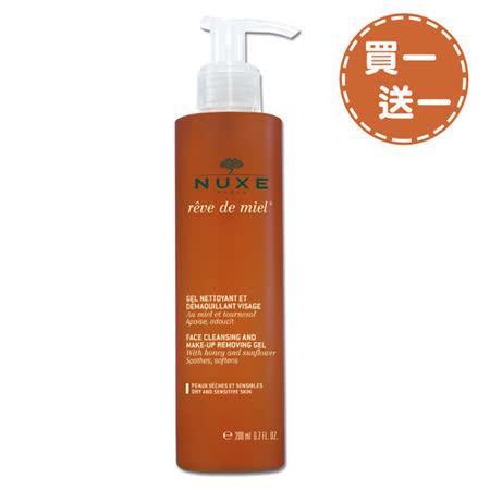 NUXE黎可詩【買一送一】蜂蜜溫和卸妝潔面凝膠 200ml