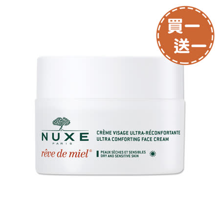 NUXE黎可詩【買一送一】蜂蜜舒緩保濕日霜50ml