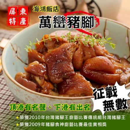 名店年菜任選【海鴻飯店】萬巒豬腳(1斤9兩)
