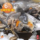 那魯灣 鮮凍生鮮甲魚(鱉)6包 500g/包