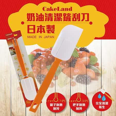 【日本CakeLand】奶油清潔刮刀-日本製