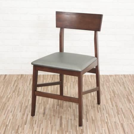 【優力格家具】實木皮面胡桃色餐椅/休閒椅/洽談椅/書桌椅/單椅