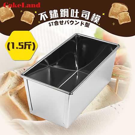 【日本CakeLand】1.5斤不銹鋼長型水果蛋糕&吐司烤模-日本製