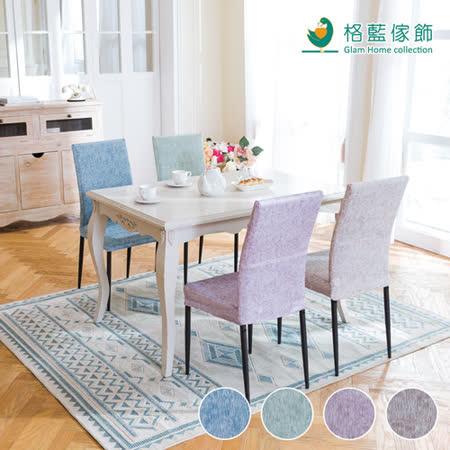 【格藍傢飾】享樂時光餐椅套1入(四色可選)