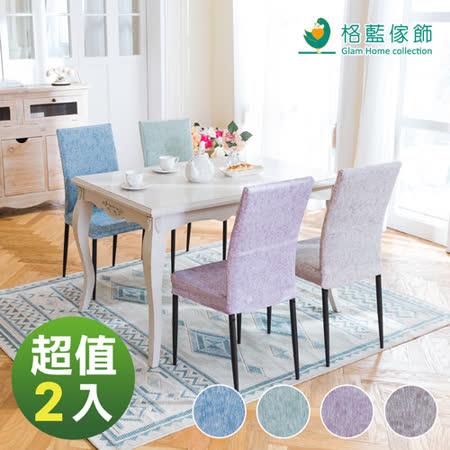 【格藍傢飾】享樂時光餐椅套2入(四色可選)