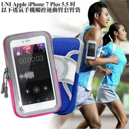 UNI 5.5 吋以下透氣手機觸控運動臂套臂袋