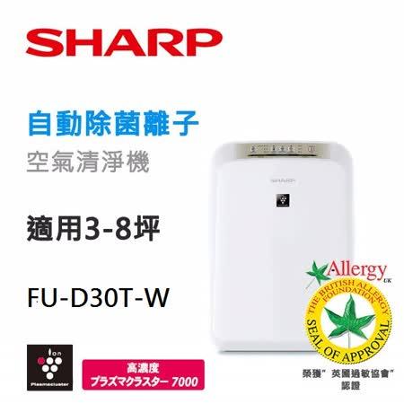 SHARP夏普 自動除菌離子空氣清淨機 FU-D30T-W