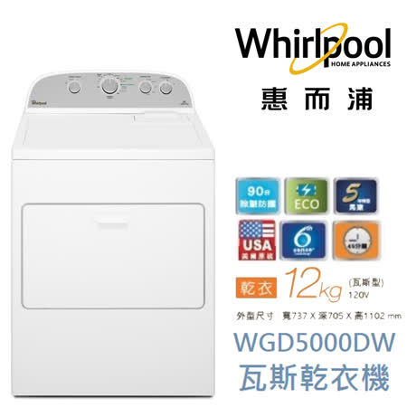 Whirlpool 惠而浦 天然瓦斯乾衣機 (WGD5000EW) 含基本安裝