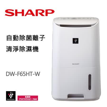 SHARP 夏普 6.5公升清淨除濕機 DW-F65HT-W