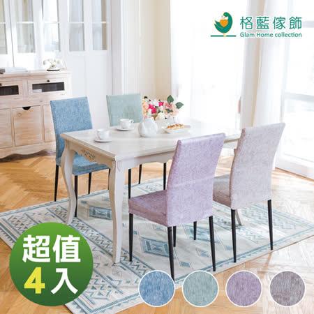 【格藍傢飾】享樂時光餐椅套4入(四色可選)