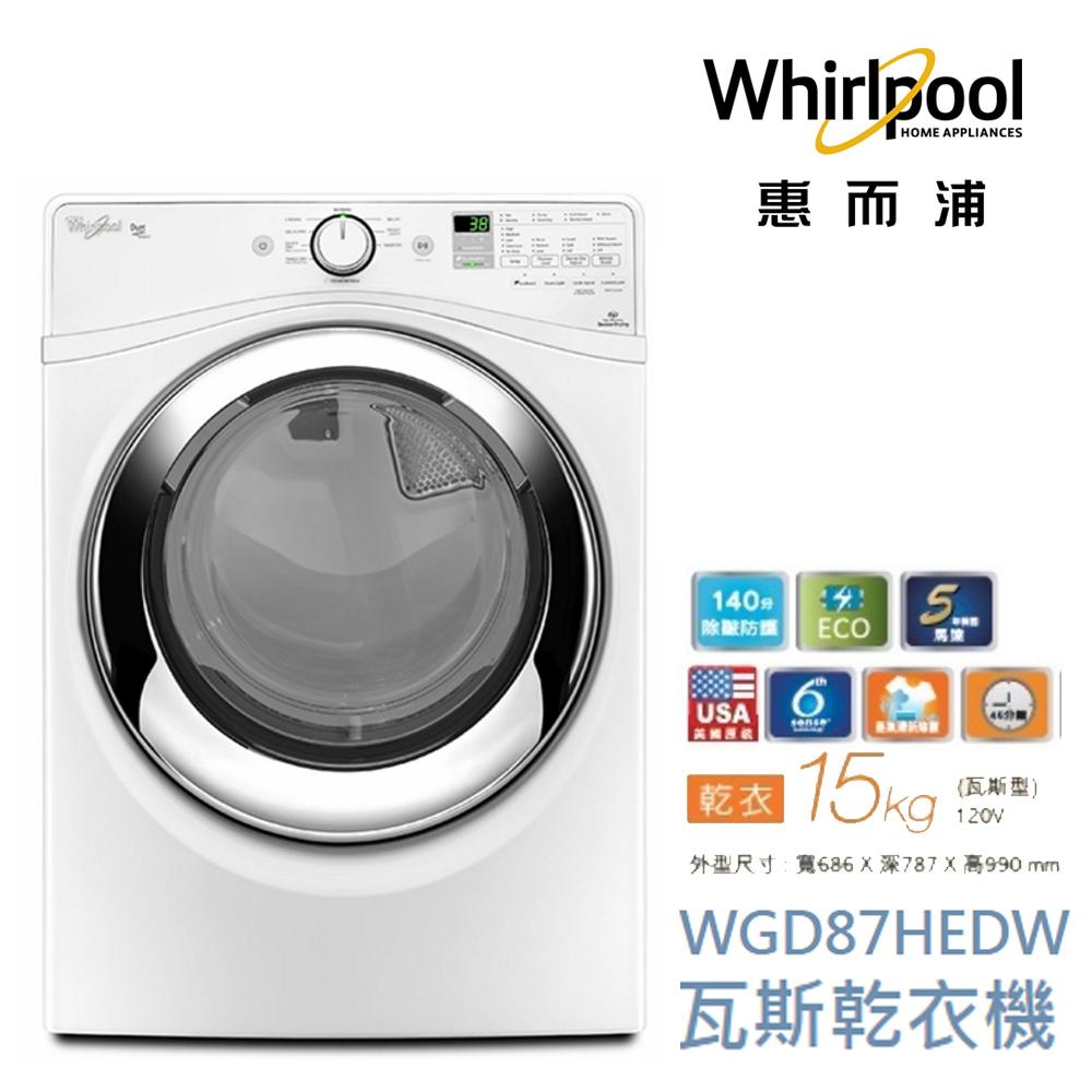 Whirlpool 惠而浦 天然瓦斯乾衣機 (WGD87HEDW) 含基本安裝