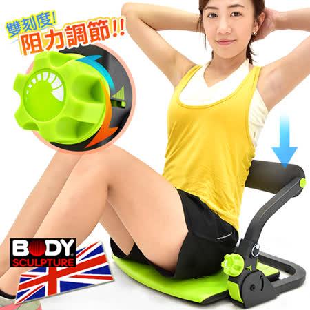 【BODY SCULPTURE】活力炫腹健身機 C016-217 健腹機 仰臥起坐板