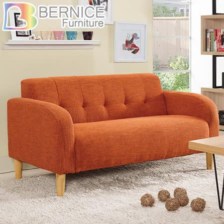 Bernice-多莉絲雙人座布沙發椅(橘色)