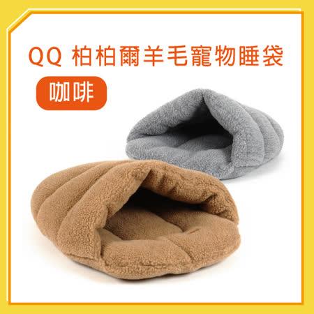 QQ 柏柏爾羊毛寵物睡袋-咖啡色 (N003H01)