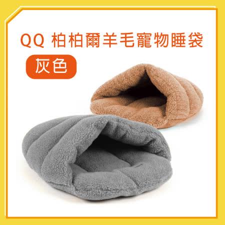 QQ 柏柏爾羊毛寵物睡袋-灰色 (N003H02)