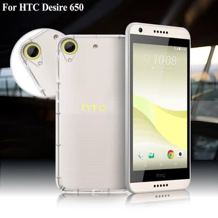 HTC Desire 650 強化防摔抗震空壓手機殼
