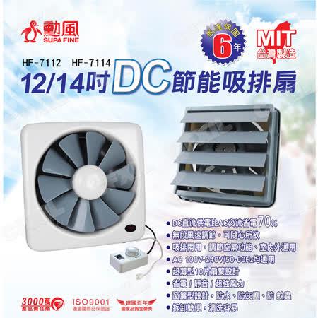 【SUPA FINE 勳風】12吋DC節能吸排扇 HF-7112