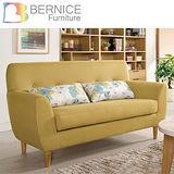 Bernice-凱西雙人座布沙發椅