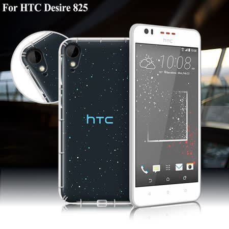 HTC Desire 825 強化防摔抗震空壓手機殼