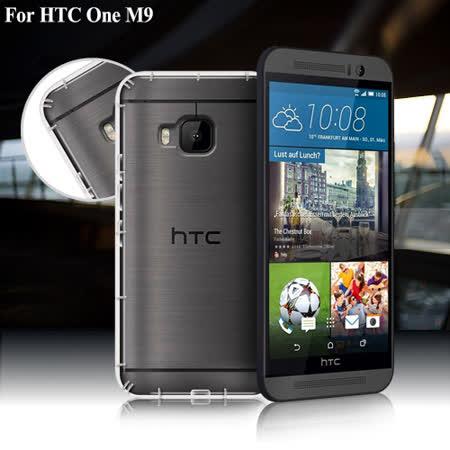 HTC One M9 強化防摔抗震空壓手機殼