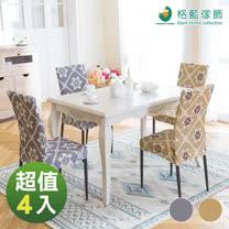 【格藍傢飾】波斯迷情餐椅套4入(兩色可選)