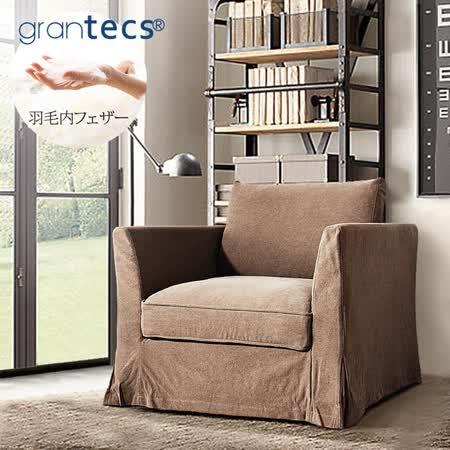 【grantecs】Legend大亨小傳單人沙發(拆洗便)