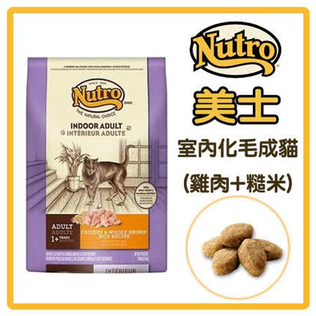 美士 室內化毛成貓(雞肉+糙 米) 14LB (A632C16)