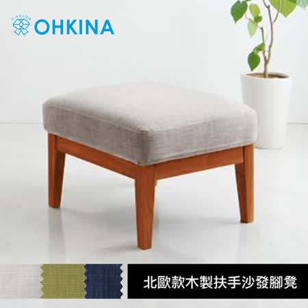 【OHKINA】日系北歐款木製扶手沙發系列_腳凳(3色)