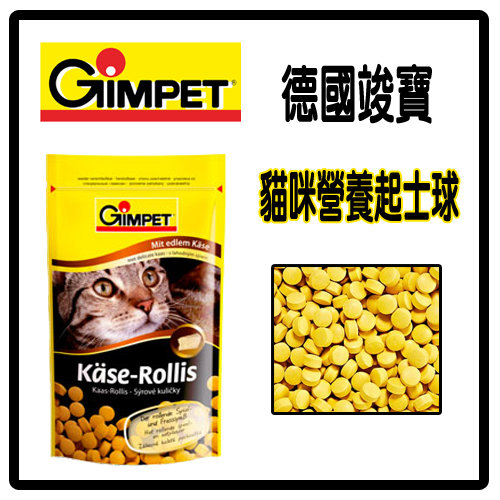 竣寶 貓咪營養起士球 50g ^(43~0063^)^~2包組 ^(D102F12^)