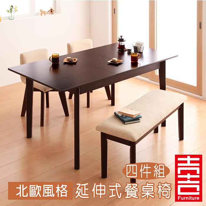 吉加吉 北歐延伸式餐桌椅組(四件組) JDT-0215