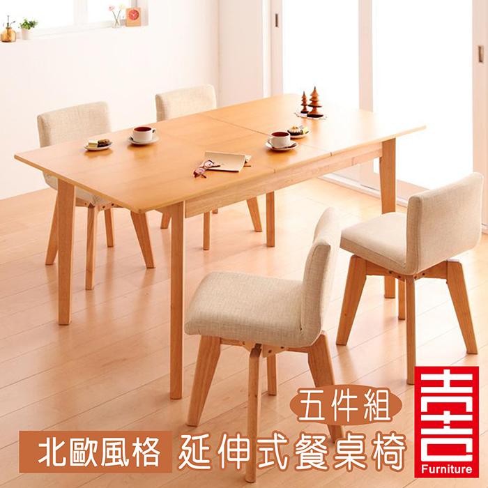 吉加吉 北歐延伸式餐桌椅組(五件組) JDT-0216