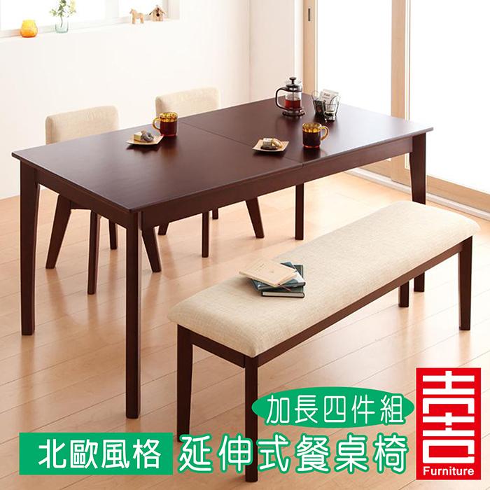 吉加吉 北歐延伸式加長餐桌椅組(四件組) JDT-0219