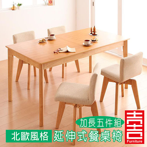 吉加吉 北歐延伸式加長餐桌椅組(五件組) JDT-0220