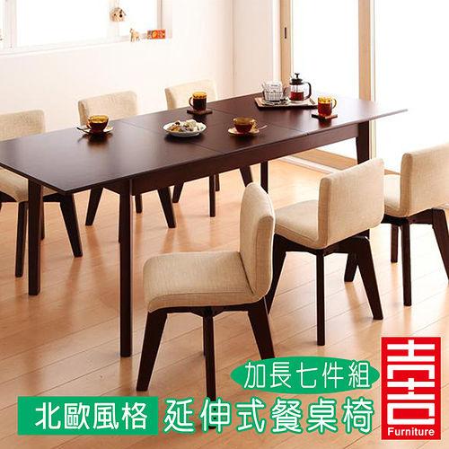 吉加吉 北歐延伸式加長餐桌椅組(七件組) JDT-0221