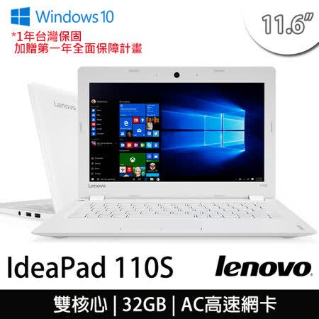 Lenovo IdeaPad 110S 11.6吋HD《雙核心》2G/32G/Win10輕薄活用款 筆記型電腦 純淨白(80WG0019TW)
