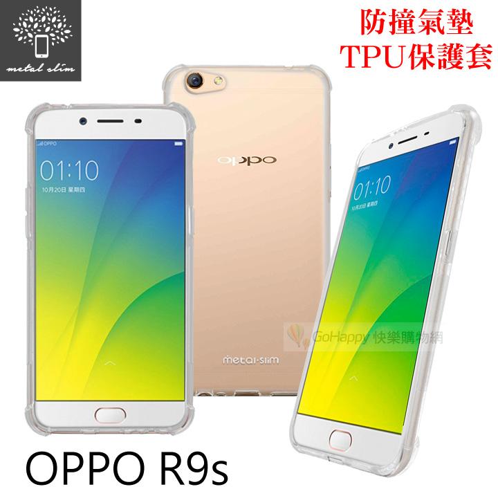 Metal-Slim OPPO R9s 5.5吋 防撞氣墊TPU 手機保護套