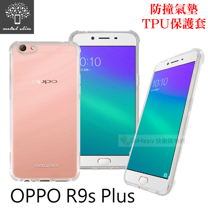 Metal-Slim OPPO R9s Plus 6吋 防撞氣墊TPU 手機保護套